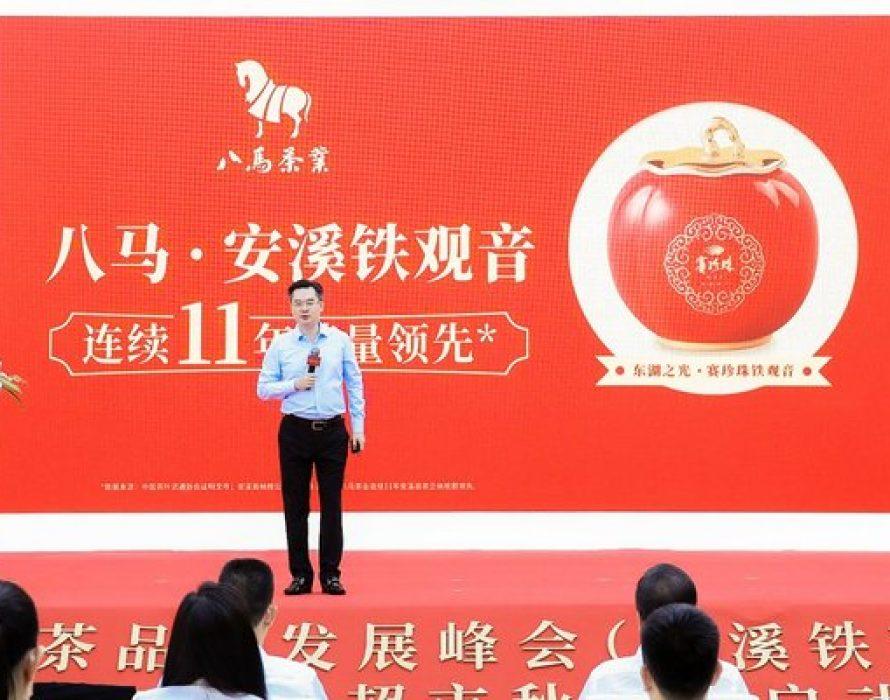 Bama Tea Held A Tea Brand Summit To Promote Anxi Tieguanyin