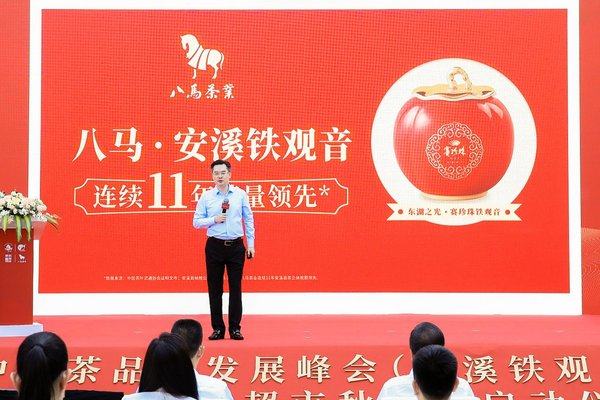 Tieguanyin tea products of Bama Tea have been leading sales in China for 11 consecutive years.