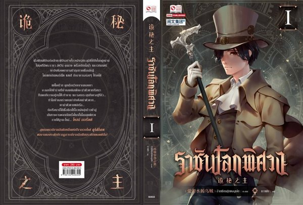 The Thai edition of Lord of the Mysteries