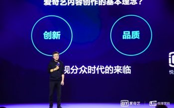 iQIYI Unveils Ambitious Content Plan at 2020 iJOY Conference with More Than 200 Upcoming Releases