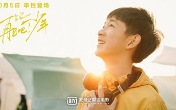 """iQIYI's First Original Film """"Let Life Be Beautiful"""" Released on October 5"""