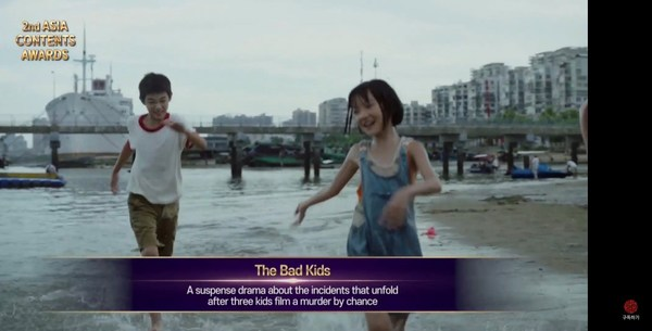 "iQIYI's ""The Bad Kids"" Wins ""Best Creative"" Award at Busan's Asia Contents Awards"