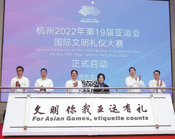 Representatives attend the launch ceremony of the International Etiquette Contest for the 19th Asian Games Hangzhou 2022, on Sept 27. CHINA DAILY
