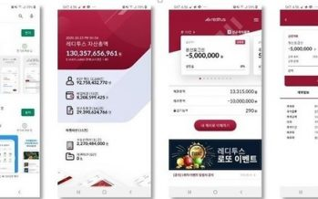 """Reditus, Korean """"untact"""" e-finance transaction platform, launched a mobile App to contact anywhere."""