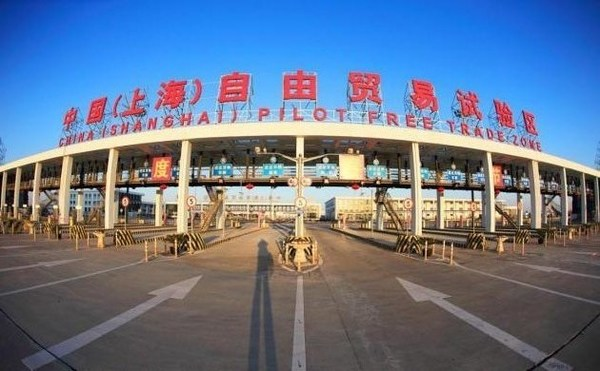 The China (Shanghai) Pilot Free Trade Zone, the country's first FTZ, is launched in September 2013. [Photo provided to chinadaily.com.cn]