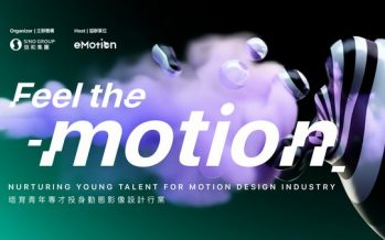 "Sino Group launches ""Feel the Motion"" programme with Hong Kong-based motion design studio to nurture talent for local design industry"