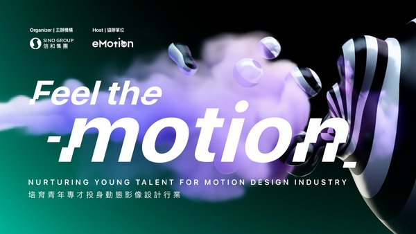 """By providing relevant learning, training and work opportunities, Sino Group hopes to equip those aspiring to develop a career in motion graphic design with the required skills and knowledge, and showcase young talent through the """"Feel the Motion"""" platform."""