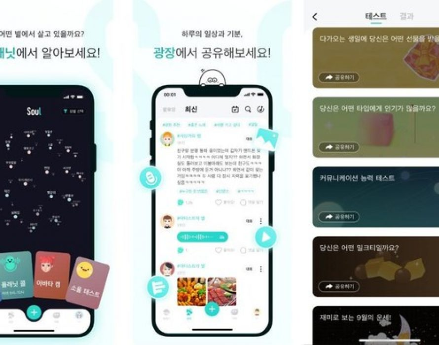 Soul App is a cutting-edge, AI-driven social app now available in Korea and North America