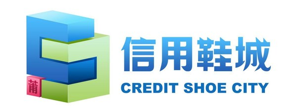 """Putian City, located in southeast China's Fujian Province, recently released the """"Credit Shoe City"""" brand logo globally."""