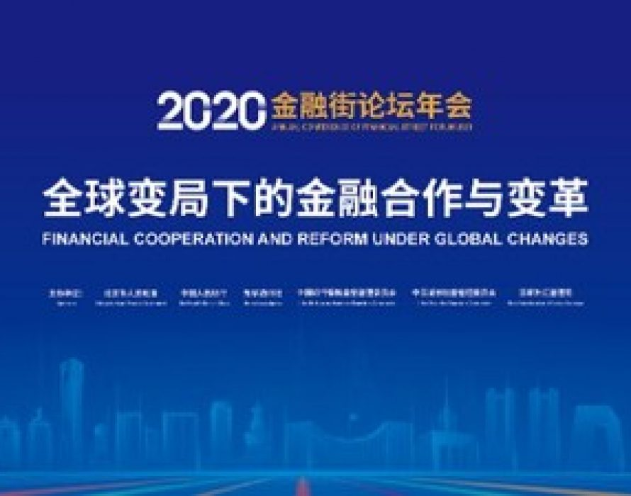 Xinhua Silk Road: High-quality financial dev. discussed at Annual Conference of Financial Street Forum 2020
