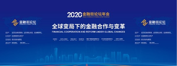 High-quality financial dev. discussed at Annual Conference of Financial Street Forum 2020