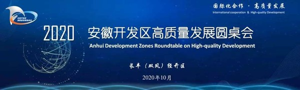 Anhui Development Zones Roundtable on High-quality Development was held on Friday in Hefei Changfeng (Shuangfeng) economic development zone in east China's Anhui Province