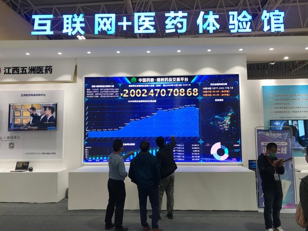"""Photo shows the big screen in the """"internet + medicine"""" experience hall which gives a real-time display of the transactions at the fair."""
