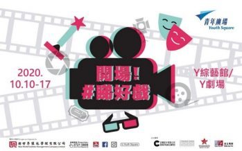 Youth Square launches 'ReStart!' programme and invite public to watch eight movies for free