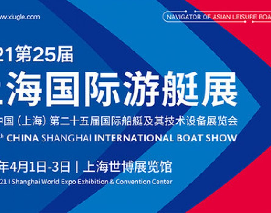 2021 China Shanghai International Boat Show, opportunities in innovation and reform!