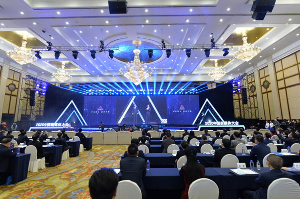 China Media Conference 2020