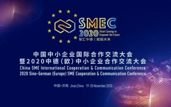 China SME International Cooperation and Communication & Sino-German (Europe) SME Cooperation and Communication Conference 2020 to be held in Jinan