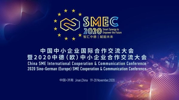 The Poster of China SME International Cooperation and Exchange Conference and 2020 Sino-German (Europe) SME Cooperation and Exchange Conference