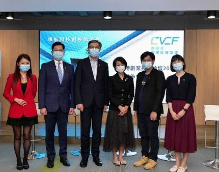 Cyberport sheds light on venture capital opportunities in the new normal ahead of flagship Cyberport Venture Capital Forum