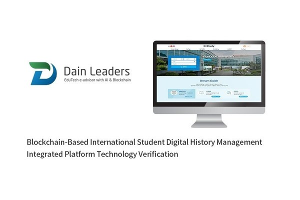 Dain Leaders to conduct a PoC of blockchain technology of its International Student Matching Platform