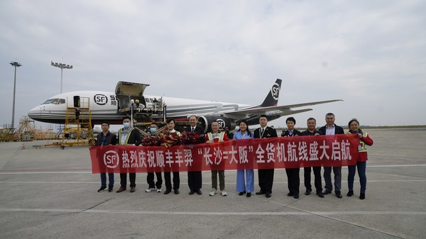 """Fengyi opens the """"Changsha-Osaka"""" round-trip all-cargo aircraft route"""