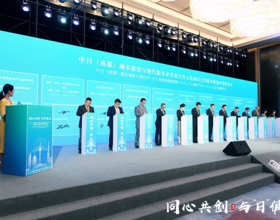 Focus on Cultural and Creative Sector to Accelerate the Development of China-Japan (Chengdu) Regional Development Cooperation Demonstration Zone