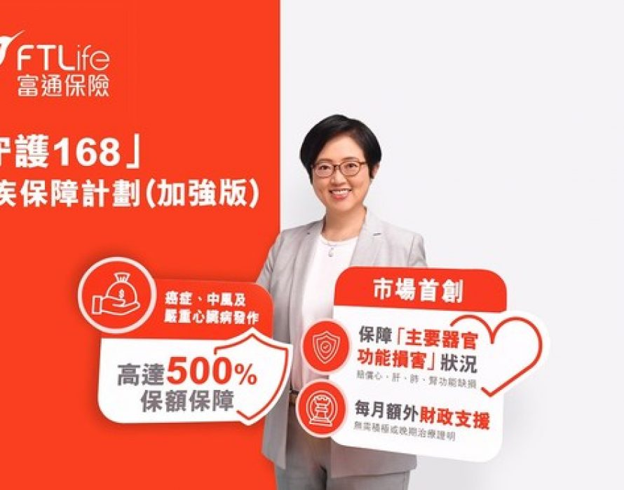 """FTLife Launches """"HealthCare 168 Plus"""" Critical Illness Protector"""