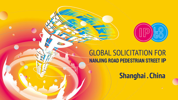 Global Solicitation For Nanjing Road Pedestrian Street IP