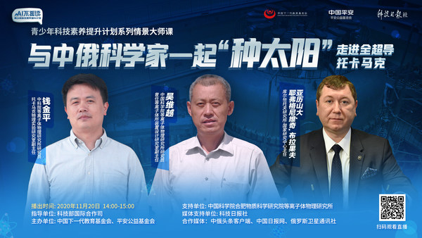 LIVE TELECAST FOR World Children's Day: Unveil the future artificial sun with scientists from China and Russia on November 20!