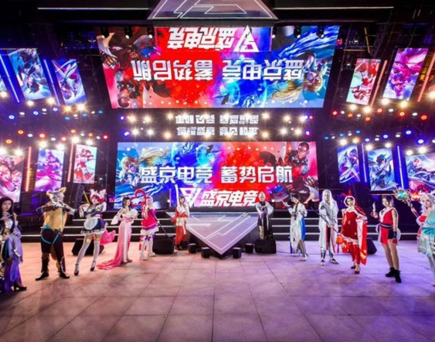 Shenyang will Build the First National Professional E-sports Venue in Liaoning Province