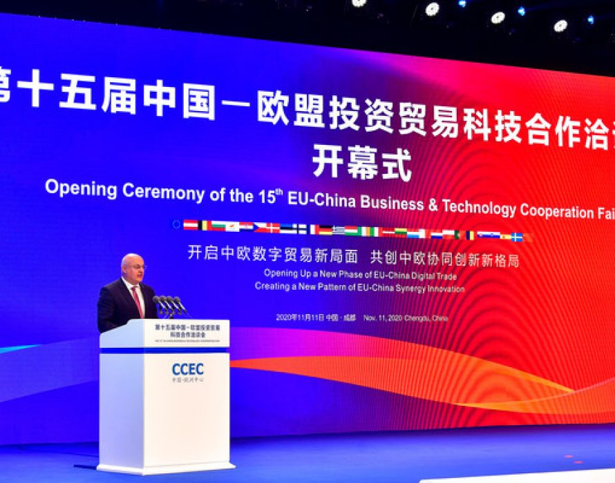 Spotlight Digital Economy and Deepen China-EU Cooperation: The 15th EU-China Business and Technology Cooperation Fair Held in Chengdu Hi-tech Zone