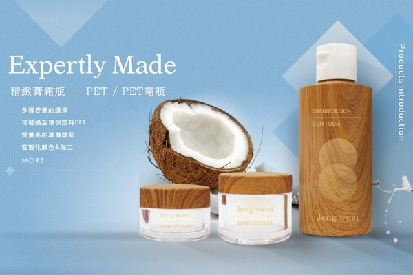 Over 20 years of experience has lead to the expertise at JENG WUEI's factory, with their new PET Thick Wall Jars popular products at Cosmoprof Asia Digital Week