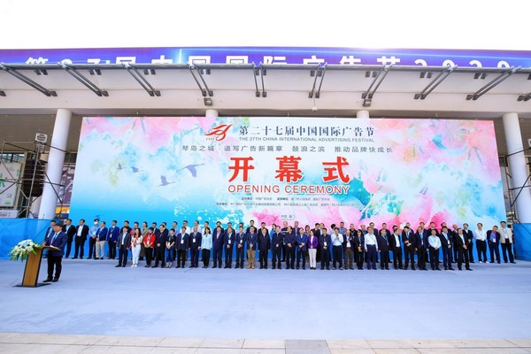 The 27th China International Advertising Festival Opened in Xiamen