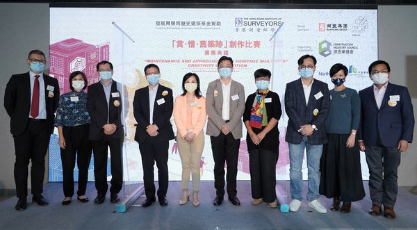 """The Hong Kong Institute of Surveyors announces winners of the """"Maintenance and Appreciation of Historical Buildings"""" Creativity Competition"""