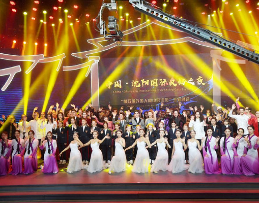 """We are together — """"China Shenyang International Friendship Gala Evening"""" & the 5th """"Shenyang in the Eyes of Foreigners"""" theme party was held"""