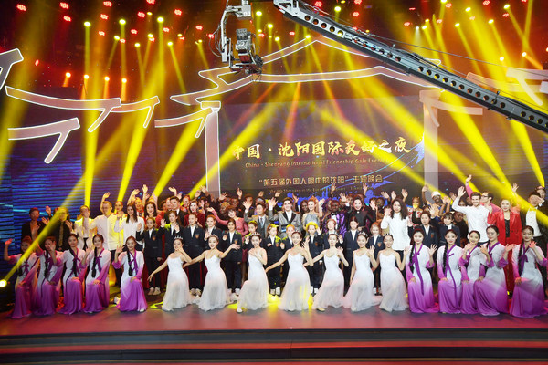 """We are together -- """"China Shenyang International Friendship Gala Evening"""" & the 5th """"Shenyang in the Eyes of Foreigners"""" theme party"""