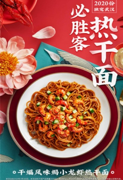 """Pizza Hut joined hands with the time-honored Hubei brand Cai Lin Ji in July to jointly launch """"Grilled Crayfish Hot Dry Noodles"""", a tribute to the traditional food culture of Hubei."""