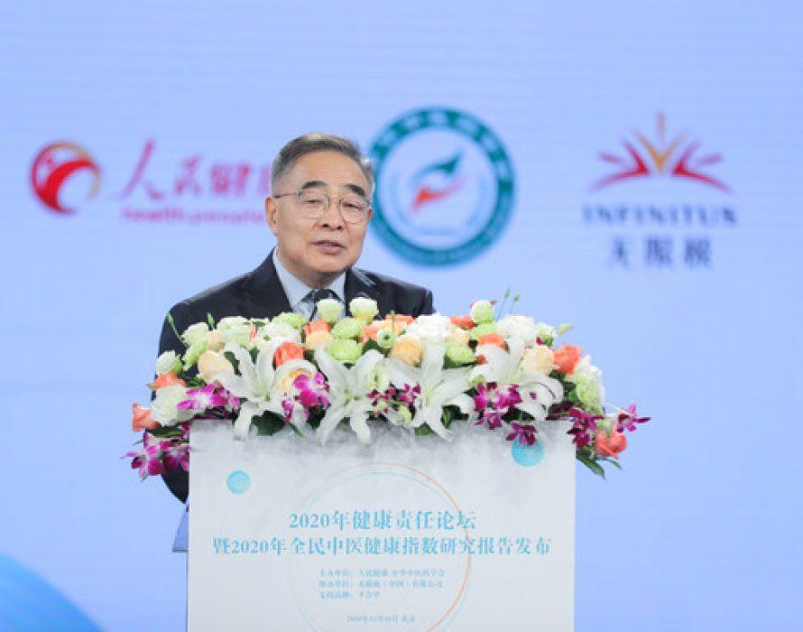 2020 Responsibilities for Health Forum co-organized by Infinitus held in Beijing