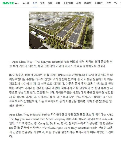 Naver.com recently introduced about Apec Diem Thuy Thai Nguyen Industrial Park