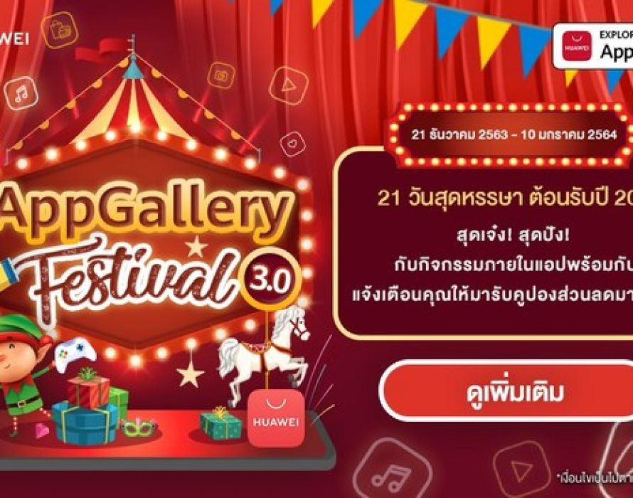 AppGallery Festival returns bigger and better in 3rd anniversary