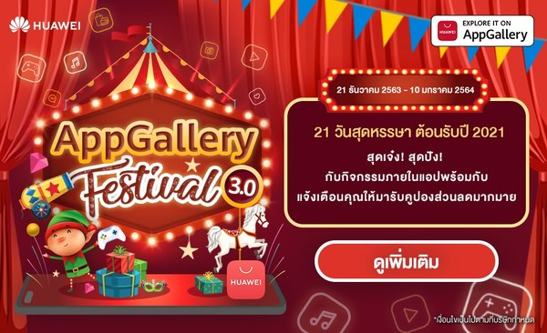 Huawei Mobile Services (HMS) today announced the third run of its AppGallery Festival, kicking off from 21 December 2020 to 10 January 2021. This 21-day event is for all Huawei users in Thailand to enjoy a slew of rewards, coupons and physical prizes on HUAWEI AppGallery. In addition, exclusive gifts and deals from HUAWEI Video, HUAWEI Themes and HUAWEI Assistant · TODAY are also up for grabs during the campaign period. Visit https://bit.ly/3mER0i6 to enjoy these exciting offers, rewards and gifts!