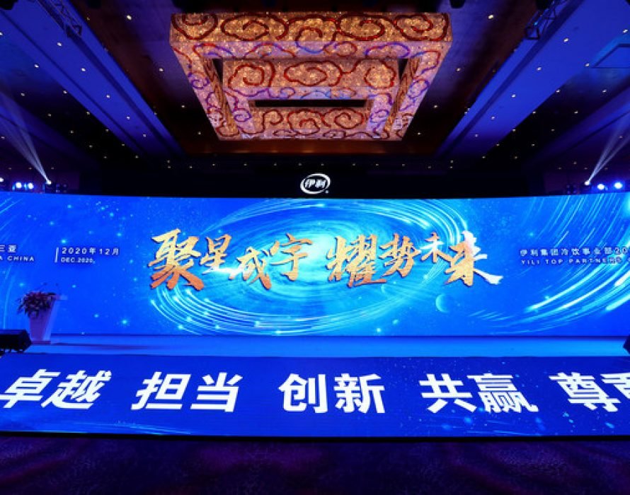 Champion across six dairy sectors, Yili gathered with its global partners to celebrate an extraordinary year