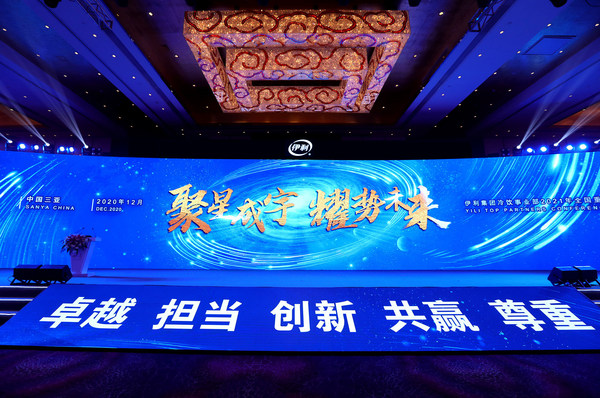 Yili Top Partners Conference