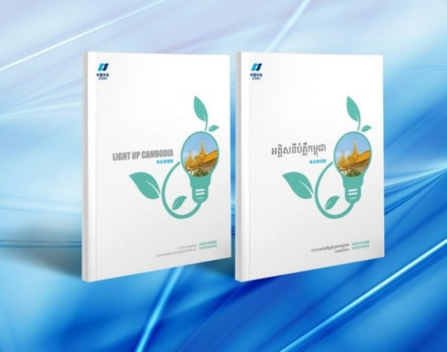 China Huadian releases its first Cambodia Sustainable Development Report
