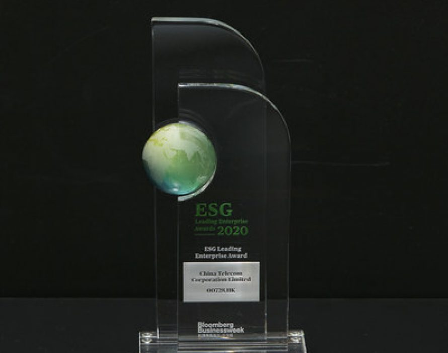 """China Telecom Honored with """"ESG Leading Enterprise Award"""" by Bloomberg Businessweek / Chinese Edition"""