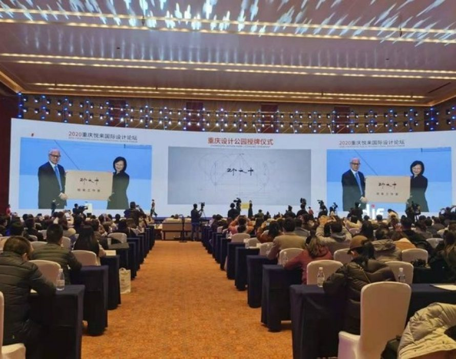 Golden Keys' Discussed for Chongqing World Design Capital at YDIF Opening Ceremony