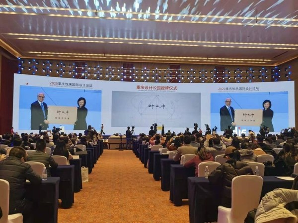 The opening ceremony of the Yuelai International Design Forum was held in Chongqing on December 8th, 2020.