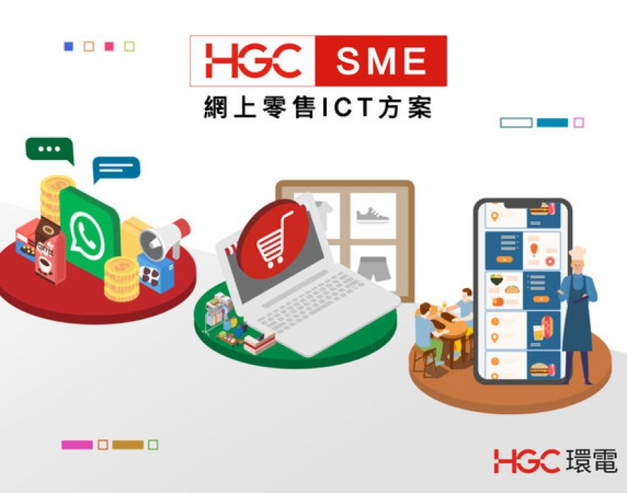HGC's Retail ICT solution offers powerful support for retailers, driving business opportunities even under challenging market conditions