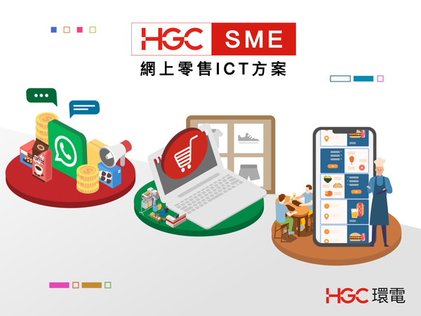 HGC's Retail ICT solution offers powerful support for retailers, driving business opportunities even under challenging market conditions.