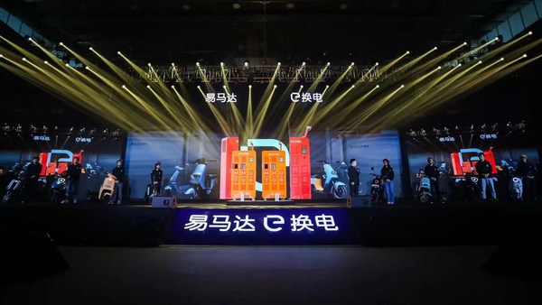 Shenzhen Immotor Technology Co., Limited held a new product launch event on 16 Dec 2020